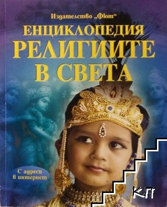 """Енциклопедия """"Религиите в света"""""""