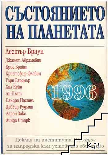 Състоянието на планетата 1996