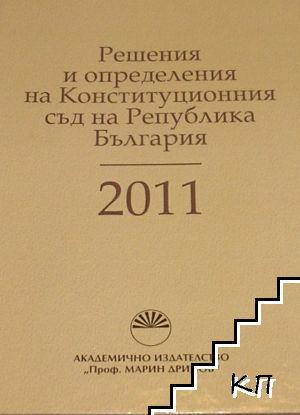 Решения и определения на Конституционния съд на Република България 2011