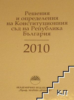 Решения и определения на Конституционния съд на Република България 2010
