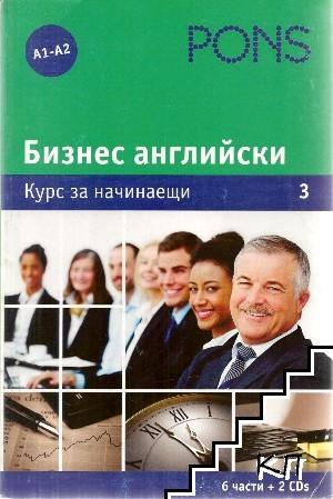 Бизнес курс английски. Част 3