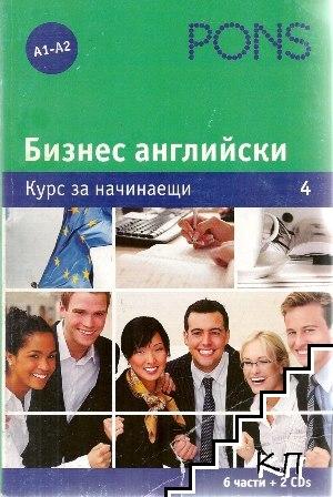 Бизнес курс английски. Част 4