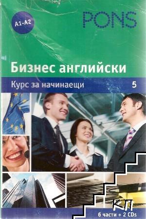 Бизнес курс английски. Част 5