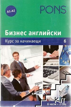 Бизнес курс английски. Част 6