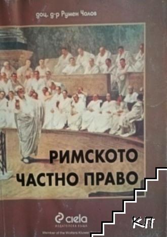 Римското частно право