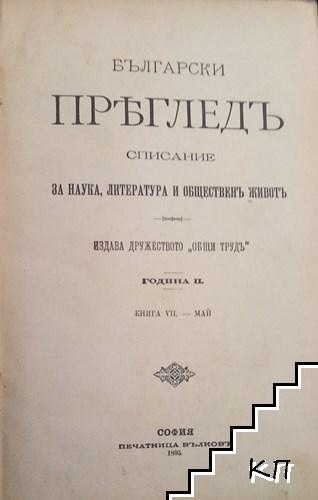 Български прегледъ. Кн. 7 / 1895
