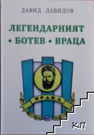 "Легендарният ""Ботев"" - Враца"