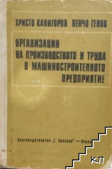 Организация на производството и труда в машиностроителното предприятие