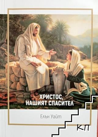 Христос, нашият спасител