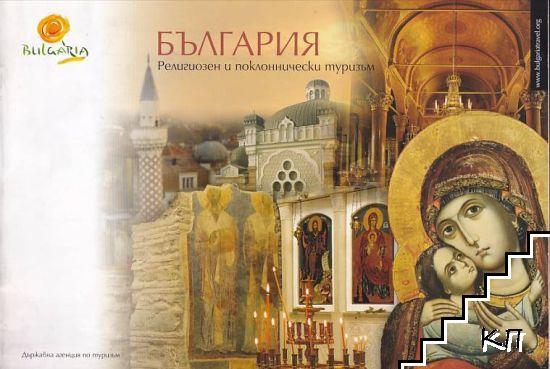 България: Религиозен и поклоннически туризъм