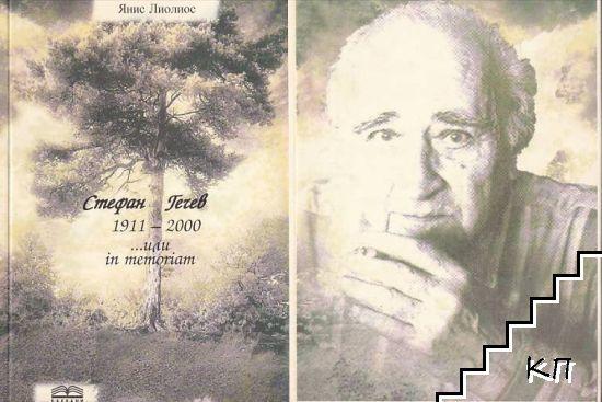 Стефан Гечев 1911-2000 ... или in memoriam