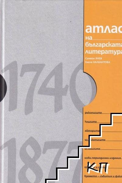 Атлас на българската литература. Том 5: 1740-1877