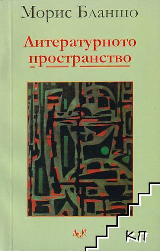 Литературното пространство