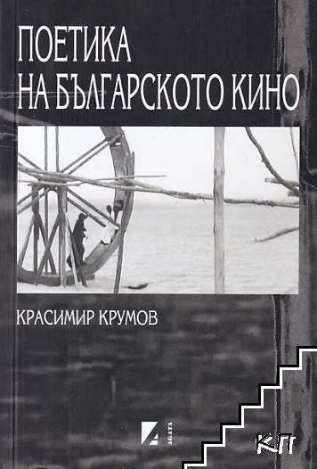 Поетика на българското кино