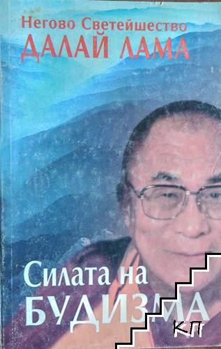 Силата на будизма