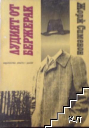 Лудият от Бержерак; Мъжът от Лондон