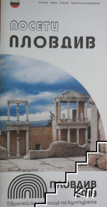 Посети Пловдив