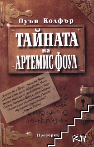 Тайната на Артемис Фоул