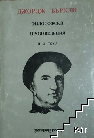 Философски произведения в два тома. Том 2