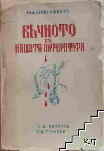 Вечното въ нашата литература. Томъ 7: Пейо Яворовъ, Теодоръ Траяновъ