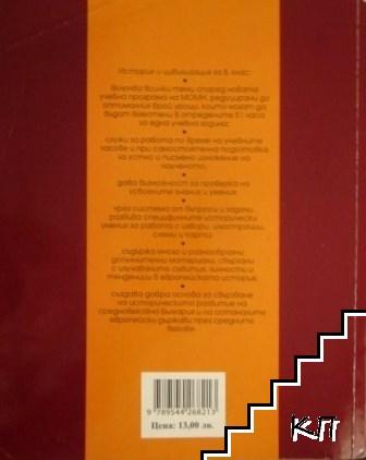 История и цивилизация за 8. клас (Допълнителна снимка 1)