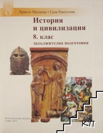 История и цивилизация за 8. клас (Допълнителна снимка 2)