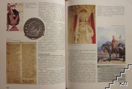 История и цивилизация за 8. клас (Допълнителна снимка 3)