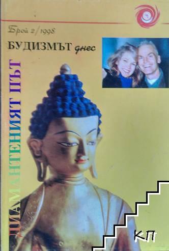 Будизмът днес. Бр. 2 / 1998