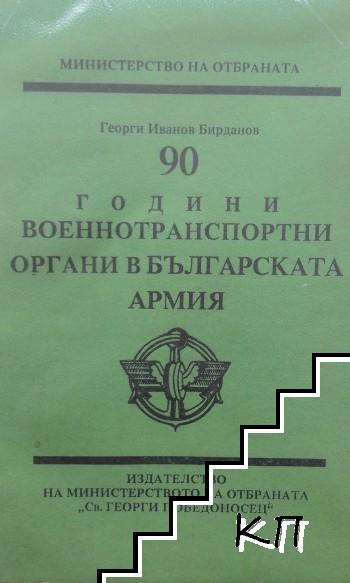 90 години военнотранспортни органи в българската армия