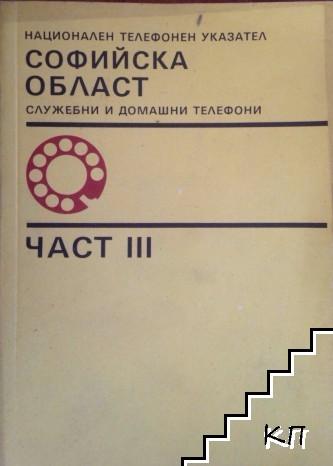Национален телефонен указател: Софийска област. Част 3