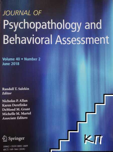 Journal of Psychopathology and Behavioral Assessment. Vol. 40. № 2 / June 2018