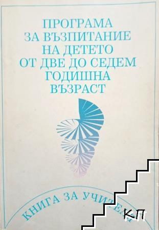 Програма за възпитание на детето от две до седем годишна възраст