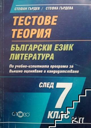 Тестове, теория по учебно-изпитната програма за външно оценяване и кандидатстване след 7. клас
