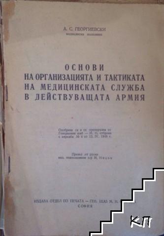 Основи на организацията и тактиката на медицинската служба в действащата армия