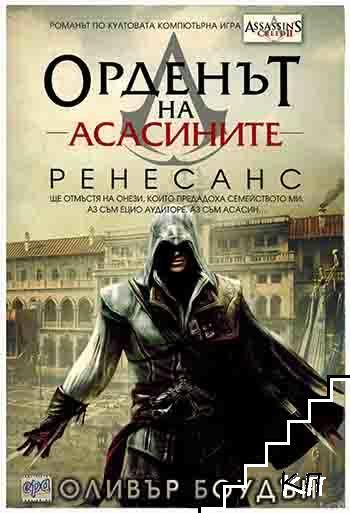 Орденът на асасините. Книга 1: Ренесанс
