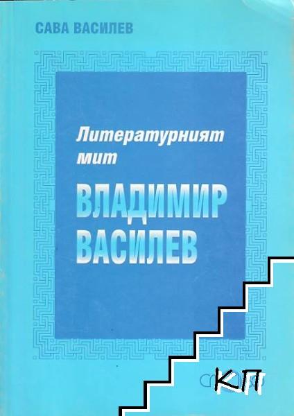 Литературният мит Владимир Василев