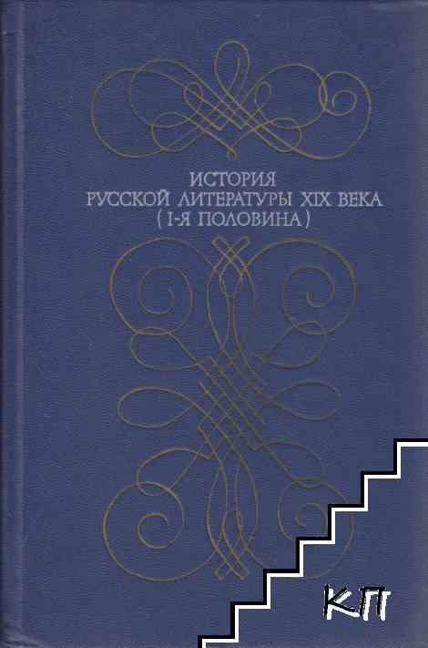 История русской литературы XIX века (Первая половина)