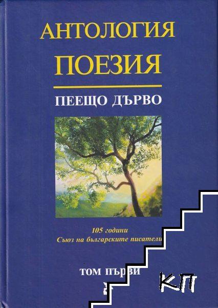 Пеещо дърво. Том 1
