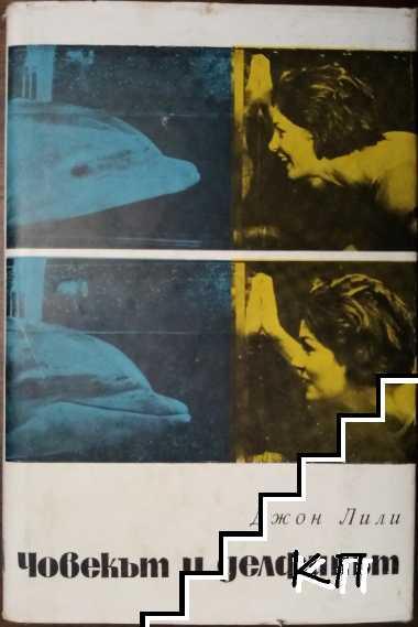 Човекът и делфинът
