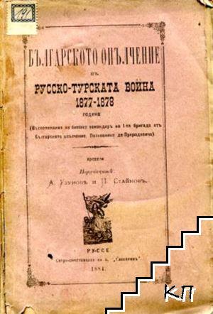 Българското опълчение въ Русско-турската война 1877-1878 г.