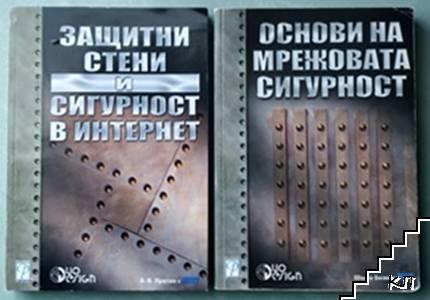 Защитни стени и сигурност в Интернет / Основи на мрежовата сигурност