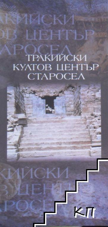 Тракийски култов център Старосел