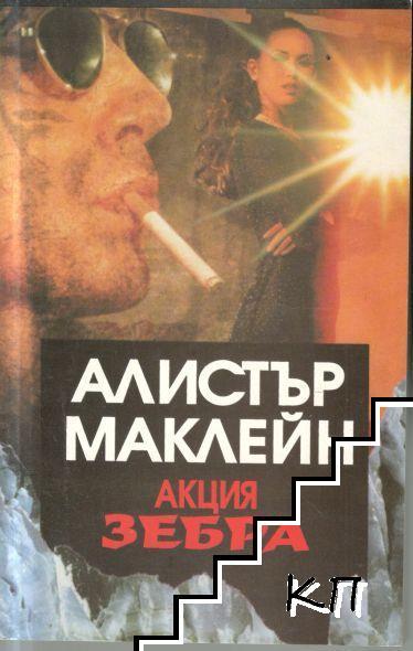 """Акция """"Зебра"""""""