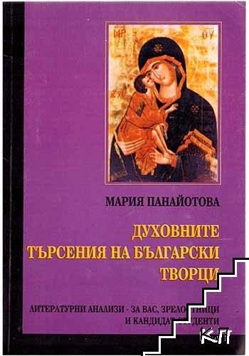 Духовните търсения на български творци