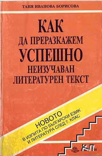 Как да преразкажем успешно неизучаван литературен текст