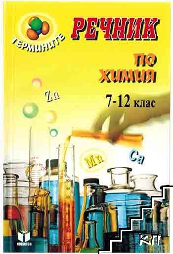 Речник по химия за 7.-12. клас