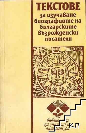 Текстове за изучаване биографиите на българските възрожденски писатели