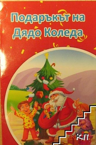 Подаръкът на Дядо Коледа