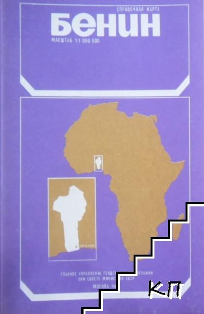 Бенин. Справочная карта