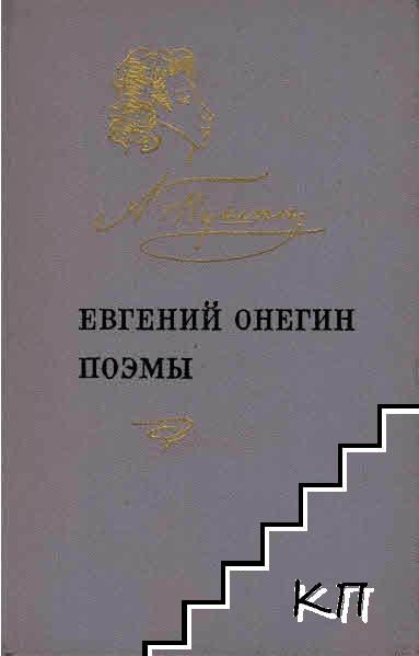 Евгений Онегин; Поэмы